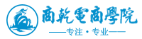商乾电商学院、智客联盟、淘宝客、打造爆款、淘宝联盟、微信开发、拼多多、京东、电商培训、电商交流基地
